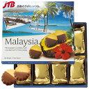 【マレーシア お土産】マレーシア チョコがけパイナップルクッキー|クッキー 東南アジア 食品 マレーシア土産 おみやげ お菓子