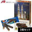 【マレーシア お土産】マレーシア チョコロールクッキー3箱セット|チョコレート【お土産 お菓子 おみやげ マレーシア 海外 みやげ】