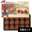 【マレーシア お土産】マレーシア カイトチョコ6箱セット|チョコレート 東南アジア 食品 マレーシア土産 おみやげ お菓子