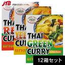 【タイ お土産】レトルトタイカレー3種12箱セット|カレー 東南アジア 食品 タイ土産