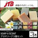 【タイ お土産】SOAP-n-SCENT(ソープ&セント) ソープ&セント アロマソープ5個セット 手作り【おみやげ お土産 タイ 海外 みやげ】タイ 雑貨