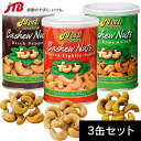 カシューナッツ3缶アソートセット|ナッツ・豆菓子 東南アジア 食品 タイ土産 おみやげ お菓子