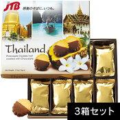 【タイ お土産】タイ チョコがけパイナップルクッキー3箱セット|クッキー 東南アジア 食品 タイ土産 おみやげ お菓子