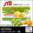 【ベトナム お土産】YEN HOANG(エン フォアング)|ベトナム ココナツクッキー1箱|クッキー【お土産 お菓子 おみやげ ベトナム 海外 みやげ】