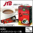 【ベトナム お土産】KUKU(クク)|KUKU ベトナムインスタントコーヒー1箱|3in1|ベトナムコーヒー【おみやげ お土産 ベトナム 海外 みやげ】 10P03Dec16