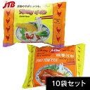 【ベトナム お土産】ベトナム フォー2種10袋セット 