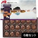 【ベトナム お土産】ベトナム ハロン湾風景チョコ 6箱セット(各18粒) チョコレート お菓子【お土