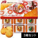 ベトナム フルーツクッキー3箱セット【ベトナム お土産】|クッキー 東南アジア ベトナム土産 おみやげ お菓子