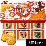 【スマホエントリーでポイント19倍】【ベトナム お土産】ベトナム フルーツクッキー3箱セット|クッキー【お土産 食品 おみやげ ベトナム 海外 みやげ】ベトナム クッキー