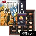 【ロシア お土産】ロシア アソートチョコ6箱セット|チョコレート ヨーロッパ 食品 ロシア土産 おみやげ お菓子