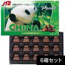 パンダキャラクターチョコ6箱セット【中国お土産】|チョコレートアジア食品中国土産おみやげお菓子