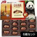 【中国 お土産】中国 バケーションチョコ6箱セット|マカダミ...