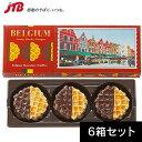 【ベルギー お土産】ベルギー チョコがけ ワッフルクッキー6箱セット|クッキー【お土産 お菓子 おみやげ ベルギー 海外 みやげ】