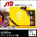 【ベルギー お土産】LEONIDAS(レオニダス) レオニダス アソートチョコ1箱 チョコレート【お土産 お菓子 おみやげ ベルギー 海外 みやげ】