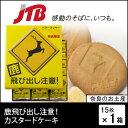 【奈良 お土産】鹿飛び出し注意! バタークッキー【おみやげ お土産 国内 関西 奈良 みやげ】