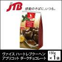 【クリスマス】ヴァイス ハートレブクーヘン(レープクーヘン) アプリコット ダークチョコレート【海外 クリスマス】