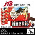 【韓国 お土産】ROYAL|韓国美ミルクチョコ6箱セット|チョコレート【お土産 お菓子 おみやげ 韓国 海外 みやげ】韓国 食品 10P03Dec16