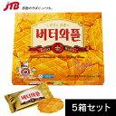 【韓国 お土産】CROWN(クラウン)|韓国 バターワッフルクッキー5箱セット|クッキー【お土産 お菓子 おみやげ 韓国 海外 みやげ】韓国 食品