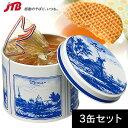 【オランダ お土産】デルフト風 缶入りワッフル3缶セット1セット(3缶)|焼菓子 ヨーロ