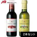 【クロアチア お土産】クロアチア 赤白ワインミニボトルセット ワインセット ヨーロッパ お酒 クロアチア土産 おみやげ