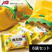 台湾 巾着袋入りパイナップルケーキ6袋セット(24個入)【台湾 お土産】 焼菓子 アジア 食品 台湾土産 おみやげ お菓子