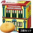 【シンガポール お土産】プラナカンハウス マンゴークッキー3箱セット|クッキー 東南アジア 食品 シンガポール土産 おみやげ お菓子