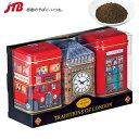 【イギリス お土産】イギリス 缶入りミニ紅茶3缶セット1セット|紅茶 ヨーロッパ 食品 イギリス土産 おみやげ