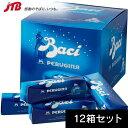 バッチ ミニチョコ12箱セット|チョコレート ヨーロッパ 食品 イタリア土産 おみやげ お菓子|海外土産 みやげ p15