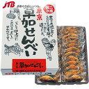 【埼玉 お土産】草加せんべい|おせんべい・米菓 関東 食品 ...