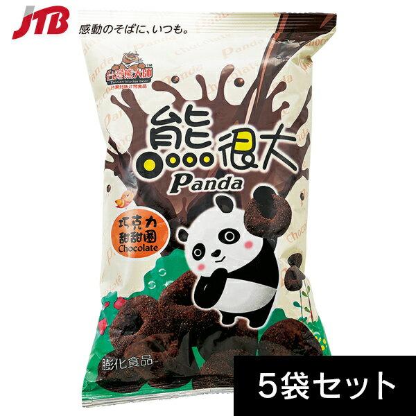 【中国 お土産】中国 パンダチョコレートパフ5袋セット スナック菓子 アジア 食品 中国土産 おみやげ お菓子