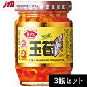 【台湾 お土産】ラー油漬け穂先メンマ3瓶セット 中華・点心 アジア 食品 台湾土産 おみやげ