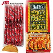 【横浜土産】横浜中華餃子煎餅|おせんべい・米菓 関東 食品 神奈川土産 おみやげ