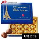 【フランス お土産】マルキーズ エスカルゴチョコ6箱セット|...