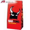 バッドトロ アーモンドミルクチョコ1箱【スペイン お土産】|チョコレート ヨーロッパ 食品 スペイン土産 おみやげ お菓子