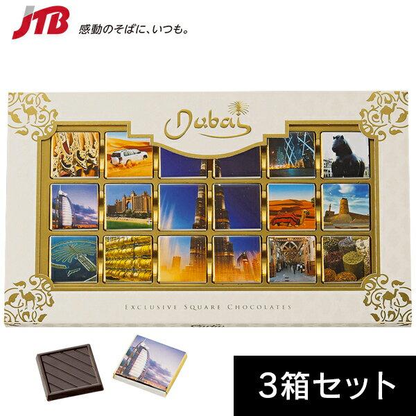 【ドバイ お土産】ドバイ 風景チョコ3箱セット|チョコレート ヨーロッパ 食品 ドバイ土産 おみやげ お菓子