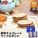 【東京 お土産】東京チョコレートワッフルサンド(大) 18枚入【お土産 お菓子 焼き菓子 クッキー