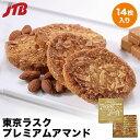 【東京土産】お土産 お菓子 東京ラスクプレミアムアマンド14枚入|焼菓子 関東 食品