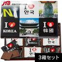 韓国お菓子ILOVEKOREAチョコ3箱セット【韓国お土産】|チョコレートアジア食品韓国土産おみやげ