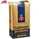 ダルマイヤー プロドモパック|コーヒー ヨーロッパ ドイツ土産 おみやげ 輸入