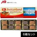 スイスチョコクッキー6箱セット【スイスお土産】|クッキーヨーロッパスイス土産おみやげお菓子
