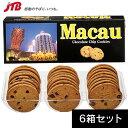 マカオチョコチップクッキー6箱セット【マカオお土産】|クッキーアジア食品マカオ土産おみやげお菓子