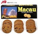 マカオチョコチップクッキー1箱【マカオお土産】|クッキーアジア食品マカオ土産おみやげお菓子