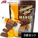 ハワイアンホースト チョコがけマンゴー3袋セット Hawaiian Host|ドライフルーツ ハワイ土産 おみやげ