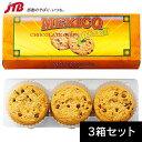 【メキシコ お土産】メキシコ チョコチップクッキー3箱セット...