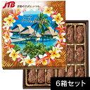 【タヒチ お土産】タヒチ フレークトリュフチョコ6箱セット|チョコレート 南の島々