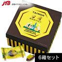 台湾パイナップルチョコ6箱セット【台湾お土産】|チョコレートアジア食品台湾土産おみやげお菓子