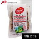 【台湾 お土産】台湾 紹興梅3袋セット|ドライフルーツ アジア 食品 台湾土産 おみやげ