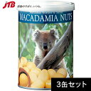 【オーストラリア お土産】オーストラリア マカダミアナッツ3缶セット ナッツ・豆菓子 オセアニア 食品 オーストラリア土産 おみやげ お菓子