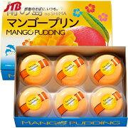 【沖縄 お土産】マンゴ−プリン|沖縄土産 スイーツ プリン 沖縄食品 n0920