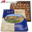 オーストリアフレークトリュフチョコ【オーストリアお土産】|オーストリア土産お菓子チョコレート輸入
